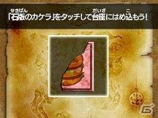 Dragon Quest VII mcdo dq7mac3