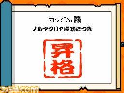 Taiko no Tatsujin DS Dororon Youkai Daikessen (2)