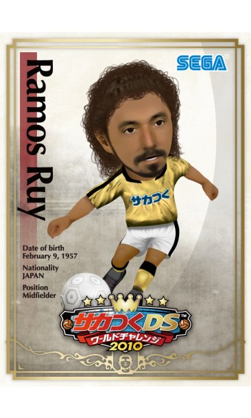 Soccer Tsuku DS