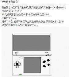 3ds-ecran-16-9-et-stick-analogique-02