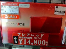 3ds japon occaz rouge 15000 yens