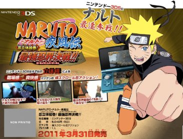 3ds-naruto-shippuuden-screenshot-2011-01-25-01