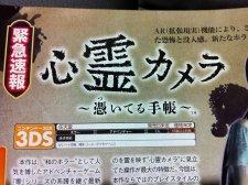 3ds-spirit_photo-2011-09-01-04