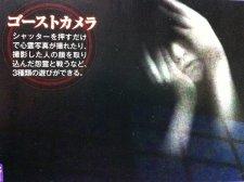 3ds-spirit_photo-2011-09-01-07