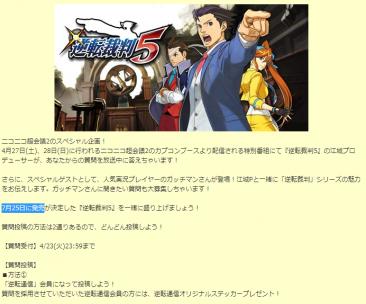 Ace-Attorney-5_10-04-2013_date