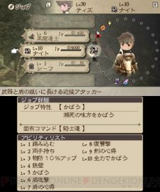 Bravely-Default-Flying-Fairy_27-07-2012_screenshot-10