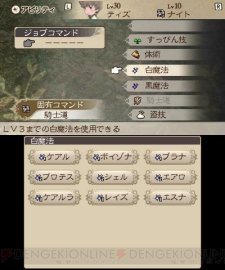 Bravely-Default-Flying-Fairy_27-07-2012_screenshot-12