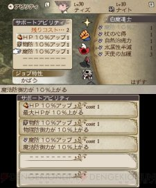 Bravely-Default-Flying-Fairy_27-07-2012_screenshot-14