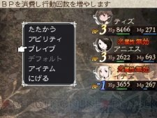 Bravely-Default-Flying-Fairy_27-07-2012_screenshot-8