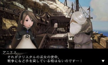 Bravely Default Flying Fairy images screenshots 001