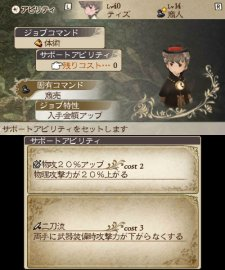 bravely-default-screenshot-03082012-54