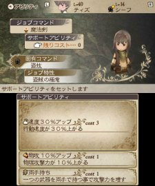 bravely-default-screenshot-03082012-57