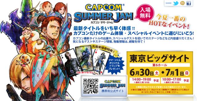 Capcom-Summer-Jam-2012_art