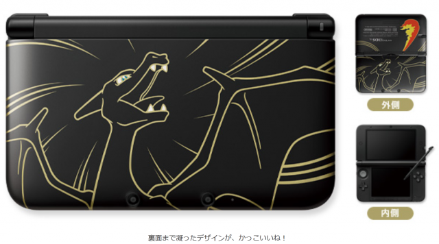 Console Nintendo 3ds XL dracaufeu 26.10.2012.