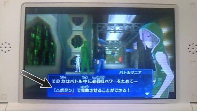 Digimon-World-Re-Digitize-Decode_30-06-2013_erreur