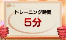 Dr-Kawashima-Oni-Training_13-07-2012_screenshot-3