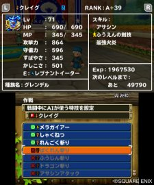 Dragon-Quest-Monsters-Terry's-Wonderland_20-04-2012_screenshot-4