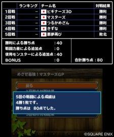 Dragon-Quest-Monsters-Terry's-Wonderland_29-04-2012_screenshot-26