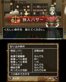 Dragon-Quest-X_Application-3DS_27-07-2012_screenshot-1