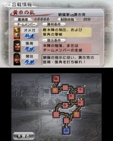 Dynasty Warriors VS 006