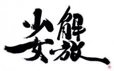 Guild-01-Kaiho-Shojo_15-10-2011_logo