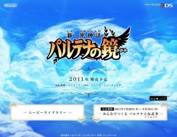kid-icarus-uprising-website-2011-05-21