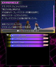 Kingdom Hearts 3D menu 2