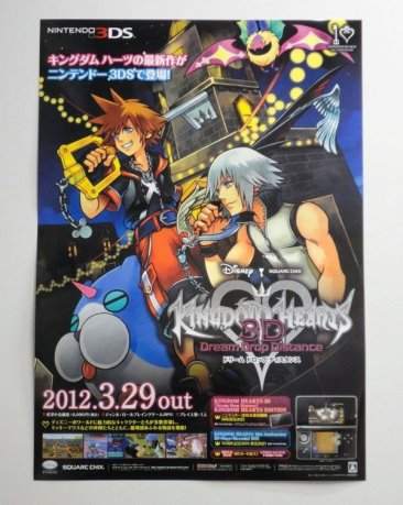 Kingdom Hearts 3D outils promotion 003