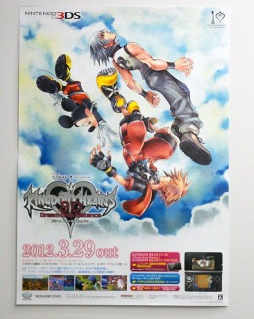 Kingdom Hearts 3D outils promotion 007