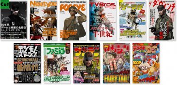 Metal Gear Solid 3DS magazines