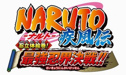 naruto-3ds-screenshot-2011-01-25-01