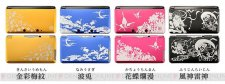 Nintendo 3DS customisation stickers autocollant17.09 (1)
