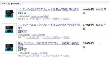 Nintendo 3DS reservation enchere japon yahoo 23 janvier 2011 1