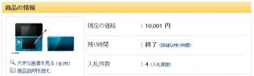 Nintendo 3DS reservation enchere japon yahoo 23 janvier 2011
