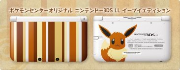 Nintendo 3DS XL Pokemon Evoli 15.05.2013.