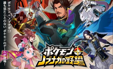 Nobunaga-Ambition-X-Pokémon_17-12-2011_art-8
