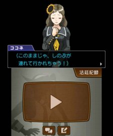 Phoenix-Wright-Ace-Attorney-5-Dual-Destinies_28-06-2013_screenshot-11