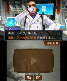 Phoenix-Wright-Ace-Attorney-5-Dual-Destinies_28-06-2013_screenshot-2