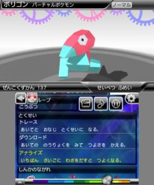 Pokédex-3D-Pro_14-07-2012_screenshot-7