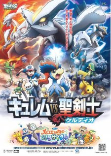 Pokémon_26-02-2012_movie