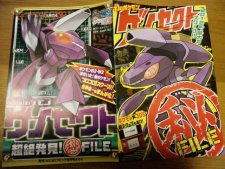 Pokémon-Blanc-Noir-Version-Blanche-Noire-2_12-07-2012_Genesect-1