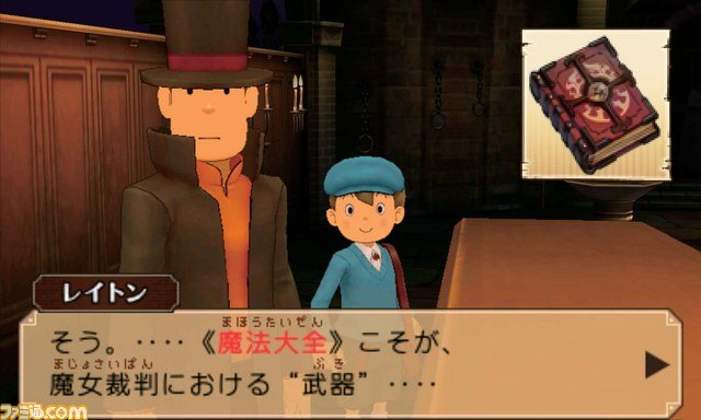 Professeur-Layton-VS-Ace-Attorney_18-11-2012_screenshot-2