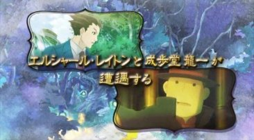 Professeur Layton vs Phoenix Wright screenshot images 2011 09 20 01