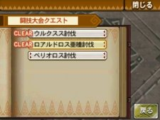 screenshot-monster-hunter-tri-g-nintendo-3ds-03
