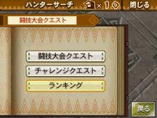 screenshot-monster-hunter-tri-g-nintendo-3ds-09