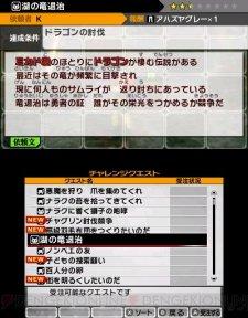 Shin Megami Tensei IV smt4-23