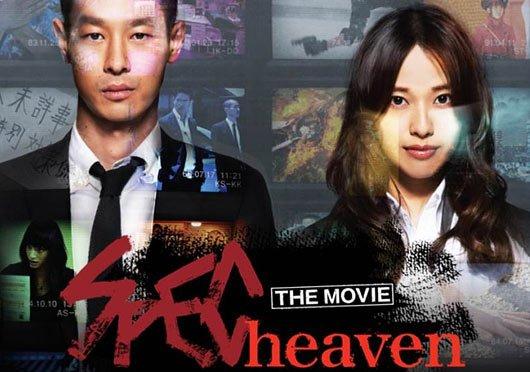 SPEC-Heaven_movie