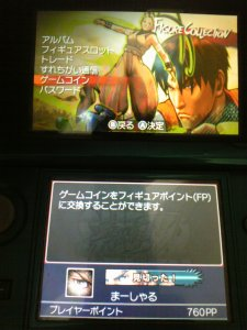 Super Street Fighter IV 3D Edition DLC Japon Mars 2011  (1)