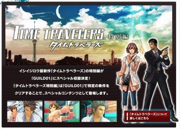 Time-Travelers_19-04-2012_démo