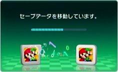 Transfert-Sauvegarde-3DS-cartouche-console